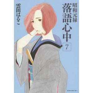 著:雲田はるこ 出版社:講談社 発行年月:2015年03月 シリーズ名等:KCx 252 ITAN ...