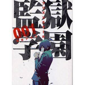 著:平本アキラ 出版社:講談社 発行年月:2011年06月 シリーズ名等:ヤンマガKC 2043 巻...