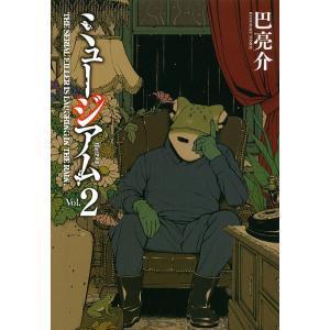 ミュ-ジアム  2 /講談社/巴亮介 (コミック) 中古の商品画像|ナビ
