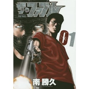 ザ・ファブル The silent‐killer is living in this town. 01 / 南勝久|bookfan|01