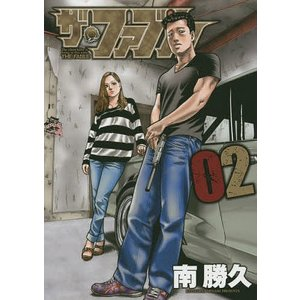 ザ・ファブル The silent‐killer is living in this town. 02 / 南勝久|bookfan