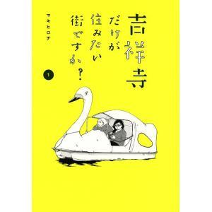 著:マキヒロチ 出版社:講談社 発行年月:2015年11月 シリーズ名等:ヤンマガKC 2681 巻...