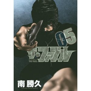 ザ・ファブル The silent‐killer is living in this town. 05 / 南勝久|bookfan