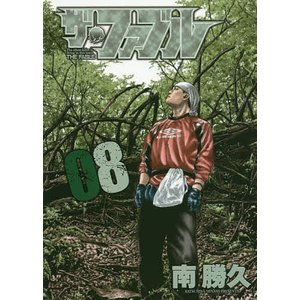 ザ・ファブル The silent‐killer is living in this town. 08 / 南勝久|bookfan