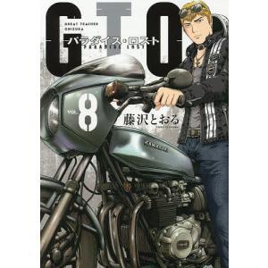 GTOパラダイス・ロスト 8 / 藤沢とおる