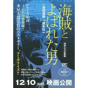 海賊とよばれた男 海賊たちの逆襲編 / 須本壮一 / 百田尚樹