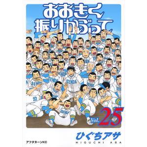 著:ひぐちアサ 出版社:講談社 発行年月:2015年08月 シリーズ名等:アフタヌーンKC 1374...