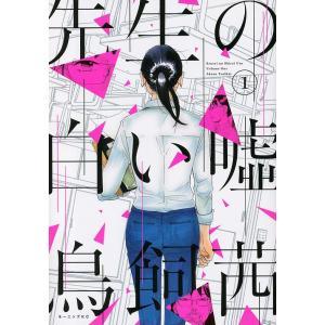 著:鳥飼茜 出版社:講談社 発行年月:2014年02月 シリーズ名等:モーニングKC 2304 巻数...