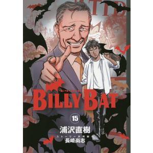 BILLY BAT 15/浦沢直樹
