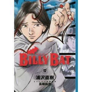 BILLY BAT 17/浦沢直樹