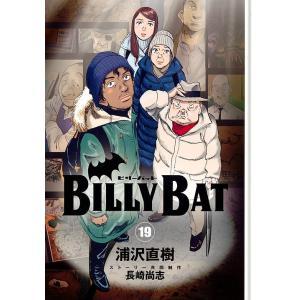 BILLY BAT 19/浦沢直樹