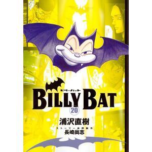 BILLY BAT 20/浦沢直樹