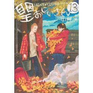 著:中村光 出版社:講談社 発行年月:2016年10月 シリーズ名等:モーニングKC 2654 巻数...
