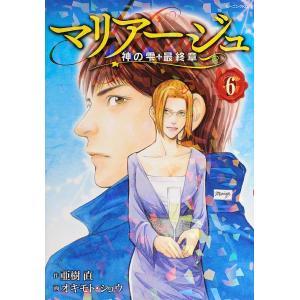 〔予約〕マリアージュ 神の雫 最終章 6/オキモトシュウ/亜樹直