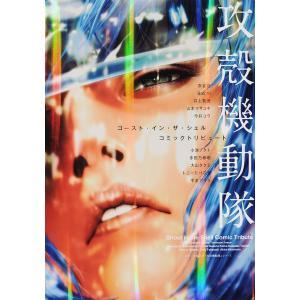 攻殻機動隊ゴースト・イン・ザ・シェルコミックトリビュート / 士郎正宗 / 平本アキラ