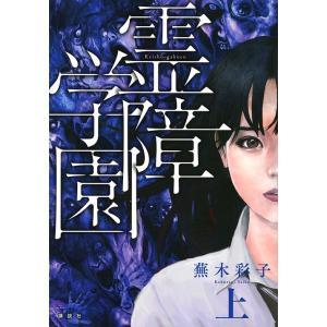 著:蕪木彩子 出版社:講談社 発行年月:2017年08月 シリーズ名等:KCDX 4396 キーワー...
