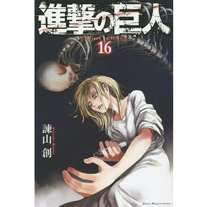 進撃の巨人 16/諫山創...