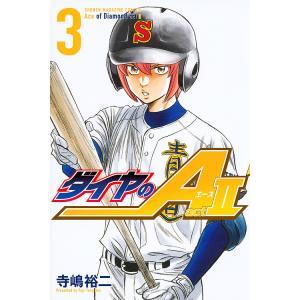 ダイヤのA act 2 3 / 寺嶋裕二