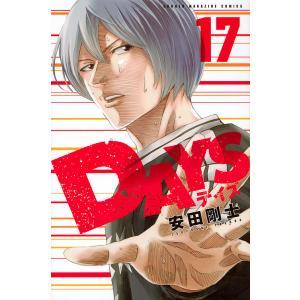 DAYS 17 / 安田剛士