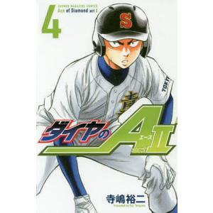 ダイヤのA act 2 4 / 寺嶋裕二