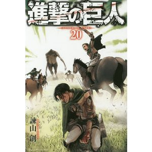 進撃の巨人 20/諫山創...