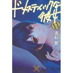 ドメスティックな彼女 11 / 流石景|bookfan