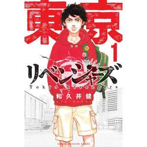 東京卍リベンジャーズ 1 / 和久井健|bookfan