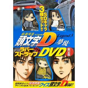 DVD 新劇場版「頭文字D」3 限定版
