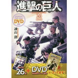 〔予約〕DVD付き 進撃の巨人(26)限定版/諫山創...