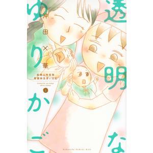 著:沖田×華 出版社:講談社 発行年月:2016年10月 シリーズ名等:KC Kiss 1001 巻...