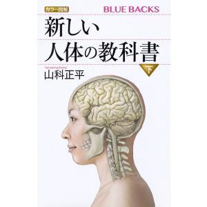 著:山科正平 出版社:講談社 発行年月:2017年10月 シリーズ名等:ブルーバックス B−2024
