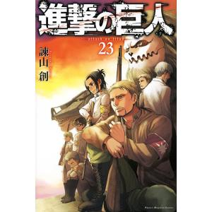 進撃の巨人 23/諫山創|bookfan
