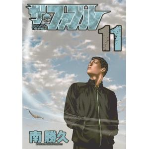 ザ・ファブル The silent‐killer is living in this town. 11 / 南勝久|bookfan