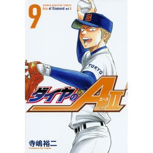 ダイヤのA act 2 9/寺嶋裕二