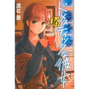 ドメスティックな彼女 16 / 流石景|bookfan