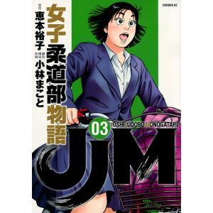 JJM女子柔道部物語 03 / 恵本裕子 / 小林まこと / 構成