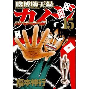 賭博堕天録カイジ ワン・ポーカー編15 / 福本伸行 bookfan