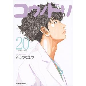 コウノドリ 20 / 鈴ノ木ユウ|bookfan