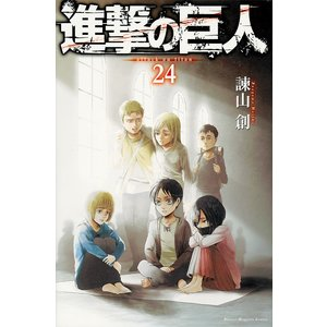 進撃の巨人 24/諫山創|bookfan
