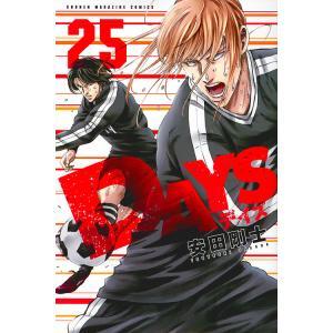 DAYS 25 / 安田剛士