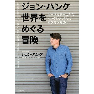 著:ジョン・ハンケ 構成:飯田和敏取材・構成飯田一史 出版社:星海社 発行年月:2017年11月