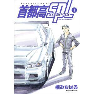 首都高SPL(スペシャル) 1 / 楠みちはる|bookfan