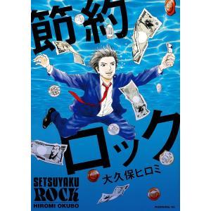 節約ロック / 大久保ヒロミ|bookfan