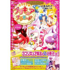 〔予約〕キラキラ☆プリキュアアラモード 2巻 プリキュアコレクション 特装版