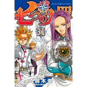 七つの大罪 31/鈴木央