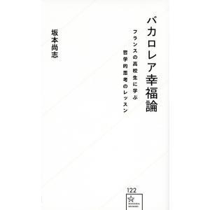 著:坂本尚志 出版社:星海社 発行年月:2018年02月 シリーズ名等:星海社新書 122