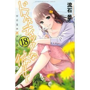 ドメスティックな彼女 18 / 流石景|bookfan