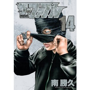 ザ・ファブル The silent‐killer is living in this town. 14 / 南勝久|bookfan
