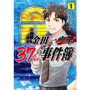金田一37歳の事件簿1(イブニング)の商品画像 ナビ