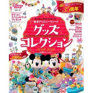 東京ディズニーリゾートグッズコレクション 2018−2019/ディズニーファン編集部/旅行